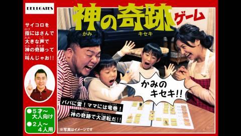 [【広島ホームテレビ デルゲーツ】神の奇跡ゲーム]