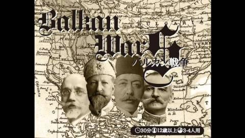 [Balkan WarS ~バルカン戦争~【2017春新作】]
