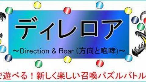 [自信作!「ディレロア~Direction & Roar(方向と咆哮)~」(^O^)500円♪]