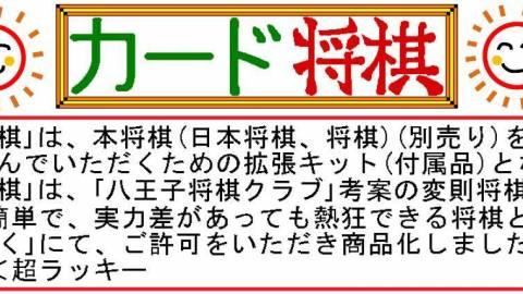 [大人気!「カード将棋」(八王子将棋クラブ考案)好評発売中♪d(^^)]