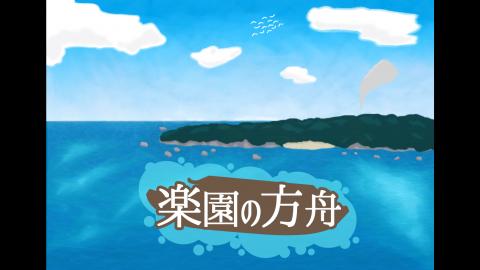 [楽園の方舟]