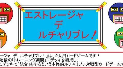 [幻の作品「エストレージャ デ ルチャリブレ!」販売実績1個!\(^^;)]