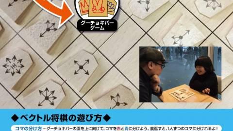 [「ベクトル将棋&グーチョキパーゲーム」(ヒラメキ工房考案)販売します♪\(^^)/]