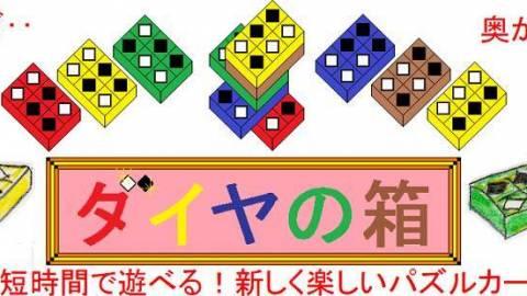 [大人気「ダイヤの箱」ゲームマーケットに登場♪(^^)]