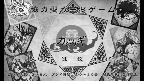 [【N15】カミツナギ【BLUE HOUR GAMES】]