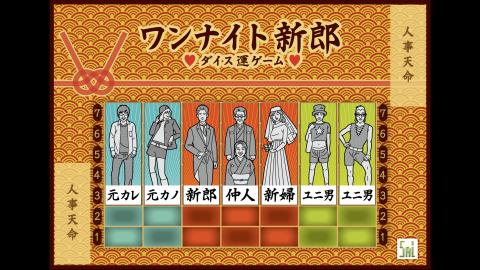 [ワンナイト新郎 〜ダイス運ゲーム〜]