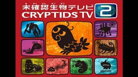 [未確認生物テレビ2 CryptidsTV2]