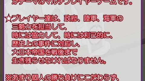 [「大日本帝国の存亡」ver1.01(17/05/14)版]