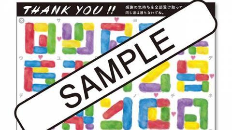 [謎解きポストカード「THANK YOU !!」]