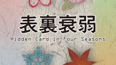 [【2017秋 E17 新作】表裏衰弱~Hidden Card in Four Seasons.【9/18更新】]