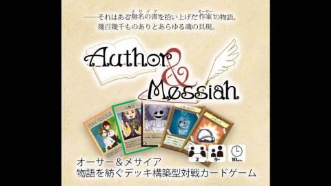 [Author & Messiah オーサー&メサイア]