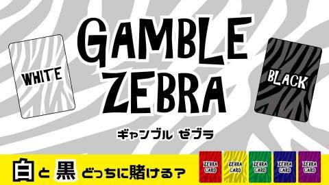 [GAMBLE ZEBRA(ギャンブルゼブラ)]