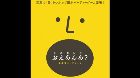 [【11月17日更新】新感覚ワードゲーム「おえあんあ?(これなんだ?)」(2019秋)]