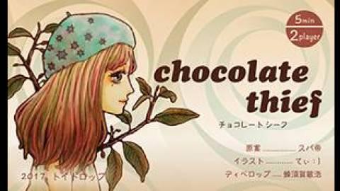 [チョコレートシーフ]
