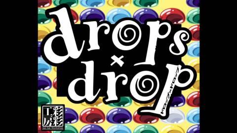 [drops×drop (ドロップ×ドロップ)]