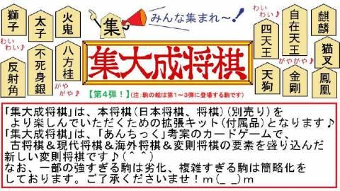 [「集大成将棋」【第4弾】登場!d(^皿^)<古今東西異次元将棋!]