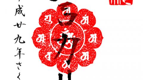 [【2019大阪】真言カルタ 第弐版【拡張もあるよ】]