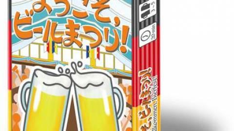 [ようこそ、ビールまつり!]