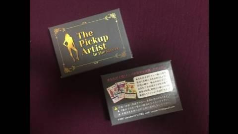 [「THE PICKUP ARTIST in the street」(本格派ナンパカードゲーム)]
