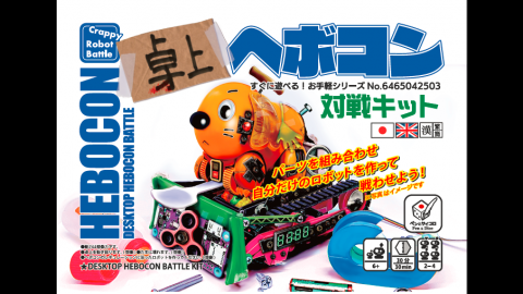 [卓上ヘボコン 対戦キット -HEBOCON, crappy robot battle-]