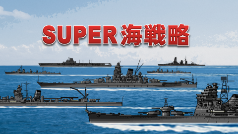 [SUPER海戦略]