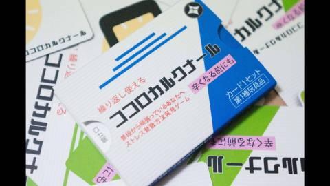[2017秋【新作】ココロカルクナール|ストレス解消発見サプリメントゲーム]