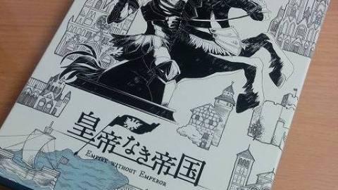 [皇帝なき帝国・新版、ルール詳細]