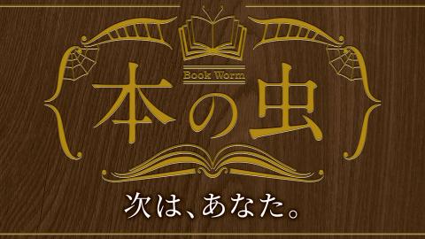 [本の虫≪Book Worm≫]