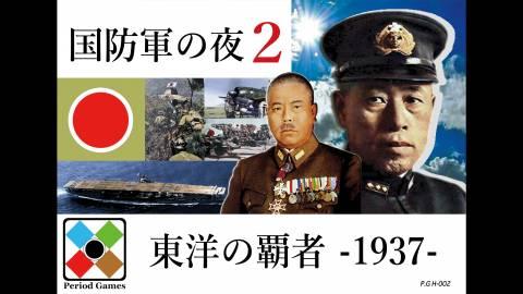 [国防軍の夜2 東洋の覇者-1937-]