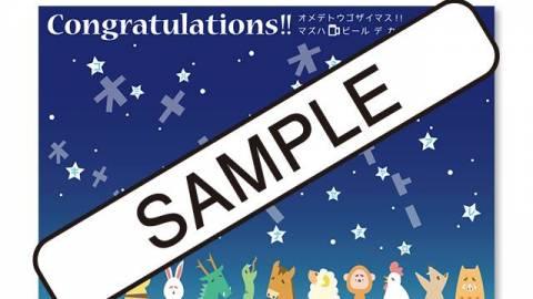 [謎解きポストカード「Congratulations !!」]