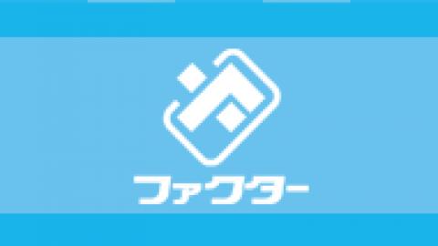 [ナンバーカードゲーム「ファクター」Ver2]