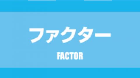 [算数カードゲーム「ファクター」]