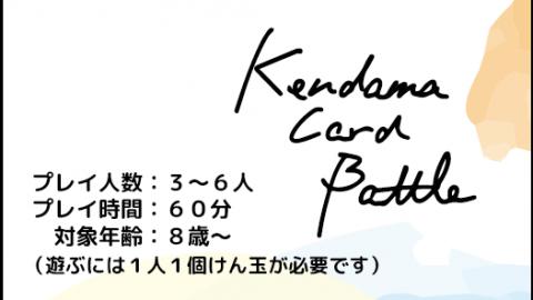 [Kendama Card Battle]