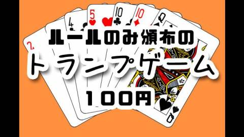 [100円トランプゲーム その2]