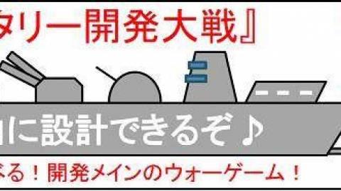 [超弩級『ミリタリー開発大戦』完成♪\(^ワ^)/]