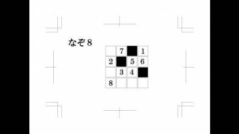 [土曜限定i024 おうちで謎解きキット~ウチナゾVol.3~]