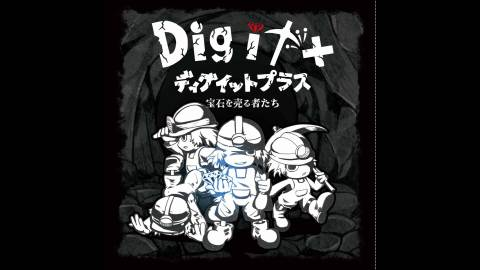 [「DIg it +」ダイヤを掘って売りまくれ!]