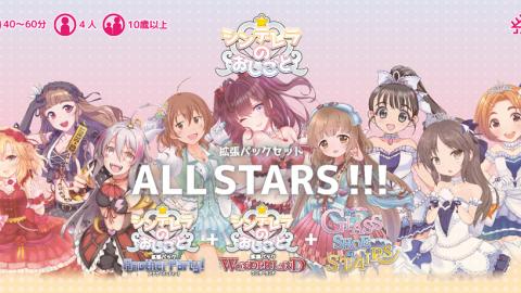 [シンデレラのおしごと 拡張パックセット ALL STARS!!!]