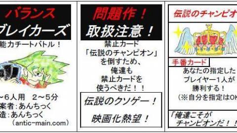 [問題作『バランスブレイカーズ』参上~!\(^ワ^)150円♪]