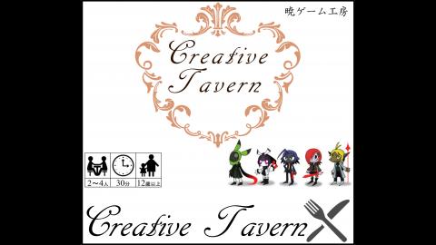 [【2018大阪】新作「Creative Tavern」]