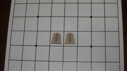 [『王子将棋』(森羅万象)販売します♪\(^^)/特価200円♪]