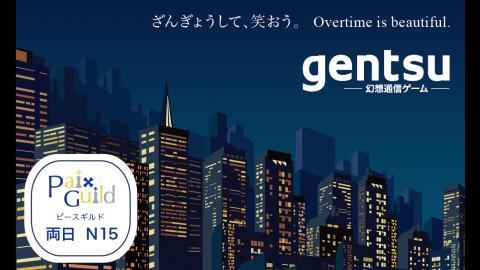 [gentsu -幻想通信ゲーム- v1.0.0]