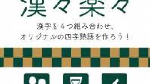 [オリジナル四字熟語制作ゲーム 漢々楽々(かんかんがくがく)]