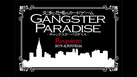 [試作名刺版 GANGSTER PARADISE Requiem]