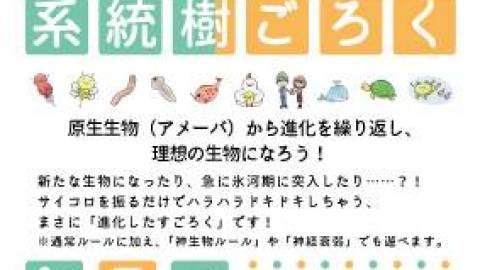 [系統樹ごろく(けいとうじゅごろく)]