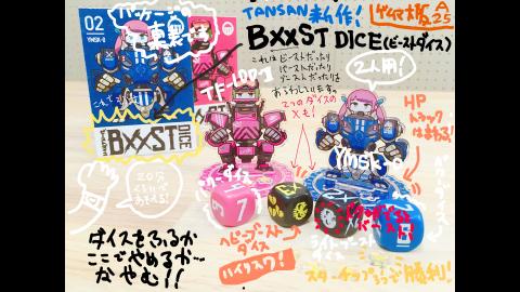 [新作!2人用アクリルフィギュアダイスゲーム「ビーストダイス」!]