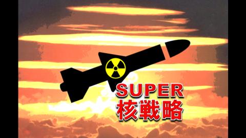 [SUPER核戦略]