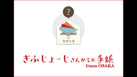 [[2018春新作]謎解き封筒「ぎふじょーじさんからの手紙 From Osaka」]
