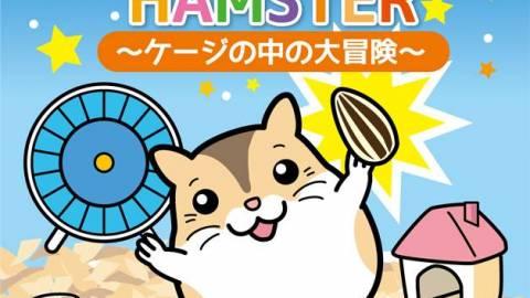 [『HAPPY HAMSTER(ハッピーハムスター)~ケージの中の大冒険~』]