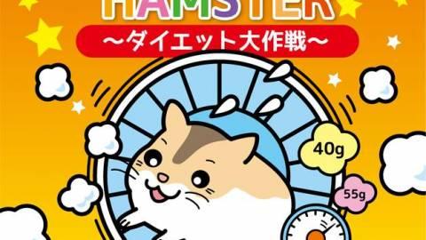 [『HAPPY HAMSTER(ハッピーハムスター)~ダイエット大作戦~』]